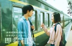 【 再见,少年】电影百度云【720高清国语版】下载