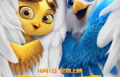 《老鹰抓小鸡》-电影百度云网盘【HD1080p】高清国语