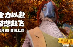 老鹰抓小鸡-电影百度云资源「bd1024p/1080p/Mp4中字」云网盘下载