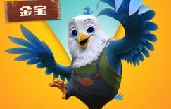 《老鹰抓小鸡》百度云资源「1080p/高清」云网盘下载