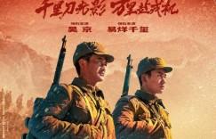 (长津湖)百度云资源「bd1024p/1080p/Mp4中字」云网盘下载